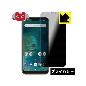 【のぞき見防止タイプ】液晶保護フィルム(保護シート) ※対応機種 : Xiaomi Mi A2 Li...
