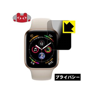 Apple Watch Series 5 / Series 4 (40mm用) のぞき見防止保護フィ...