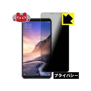 【のぞき見防止タイプ】液晶保護フィルム(保護シート) ※対応機種 : Xiaomi Mi Max 3