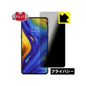 【のぞき見防止タイプ】液晶保護フィルム(保護シート) ※対応機種 : Xiaomi Mi Mix 3