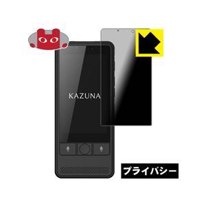 KAZUNA eTalk5 のぞき見防止保護フィルム Privacy Shield