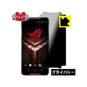 【のぞき見防止タイプ】液晶保護フィルム(保護シート) ※対応機種 : ASUS ROG Phone ...