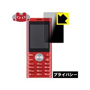 un.mode phone01 のぞき見防止保護フィルム Privacy Shield