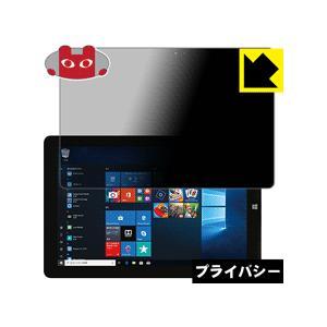 ジブン専用PC&タブレット U1 RM-A107-SR のぞき見防止保護フィルム Privacy Shield|pdar