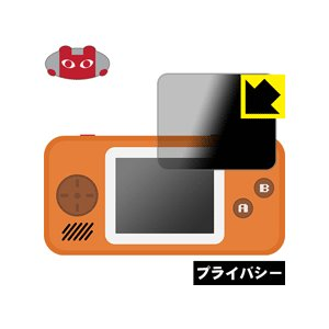 ポケットプレイヤーシリーズ のぞき見防止保護フィルム Privacy Shield