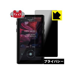 HiBy Music R5 のぞき見防止保護フィルム Privacy Shield (前面)