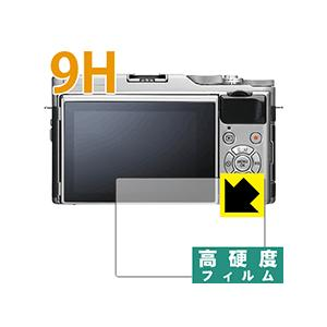 【9H高硬度タイプ(光沢)】液晶保護フィルム(保護シート) ※対応機種 : FUJIFILM X-A...