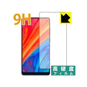 【9H高硬度タイプ(光沢)】液晶保護フィルム(保護シート) ※対応機種 : Xiaomi Mi Mi...