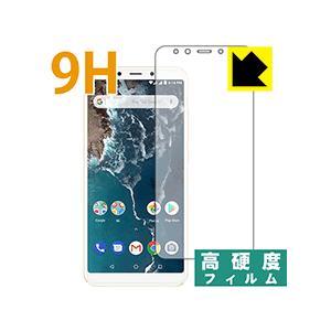 【9H高硬度タイプ(光沢)】液晶保護フィルム(保護シート) ※対応機種 : Xiaomi Mi A2