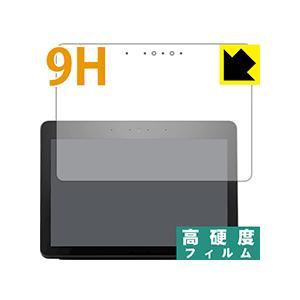 【9H高硬度タイプ(光沢)】液晶保護フィルム(保護シート) ※対応機種 : Amazon Echo ...