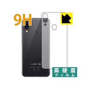 【9H高硬度タイプ(光沢)】背面保護フィルム(保護シート) ※対応機種 : UMIDIGI A3 /...