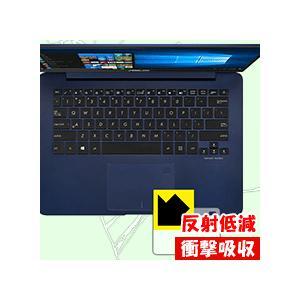 ASUS ZenBook 14 UX430UA / UX430UN (タッチパッド用) 特殊素材で衝...