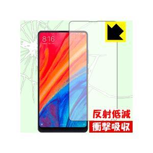 【衝撃吸収(反射低減)】液晶保護フィルム(保護シート) ※対応機種 : Xiaomi Mi Mix ...