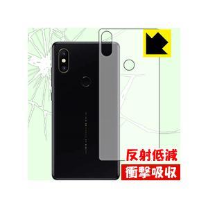 【衝撃吸収(反射低減)】背面保護フィルム(保護シート) ※対応機種 : Xiaomi Mi Mix ...