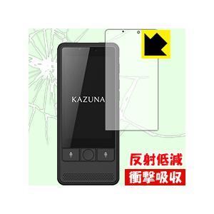 KAZUNA eTalk5 特殊素材で衝撃を吸収!保護フィルム 衝撃吸収【反射低減】