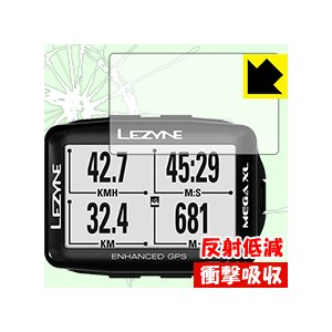 LEZYNE MEGA XL GPS 特殊素材で衝撃を吸収!保護フィルム 衝撃吸収【反射低減】