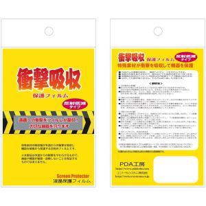 Likebook Mimas (T103D) 特殊素材で衝撃を吸収!保護フィルム 衝撃吸収【反射低減】|pdar|02