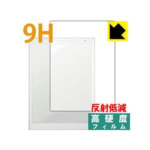 デジタルペーパー DPT-CP1 PET製フィルムなのに強化ガラス同等の硬度!保護フィルム 9H高硬...