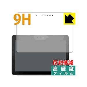 【9H高硬度タイプ(反射低減)】液晶保護フィルム(保護シート) ※対応機種 : Amazon Ech...
