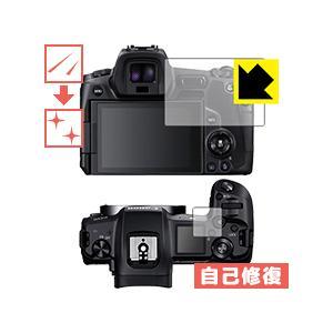 Canon EOS Ra / R 自然に付いてしまうスリ傷を修復!保護フィルム キズ自己修復