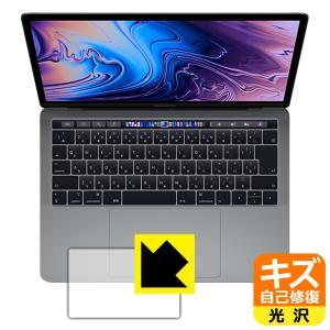 MacBook Pro 13インチ(2018年/2017年/2016年モデル) トラックパッド用 自...