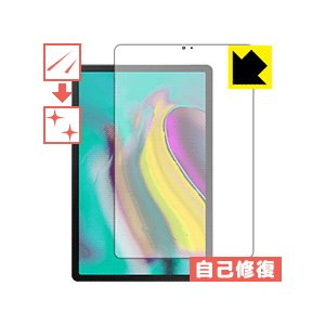 【自己修復タイプ(光沢)】液晶保護フィルム(保護シート) ※対応機種 : Samsung Galax...