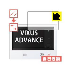 VIXUS ADVANCE(ヴィクサス アドバンス) シリーズ用 自然に付いてしまうスリ傷を修復!保護フィルム キズ自己修復|pdar