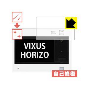 VIXUS HORIZO(ヴィクサス ホリゾ) シリーズ用 自然に付いてしまうスリ傷を修復!保護フィルム キズ自己修復|pdar