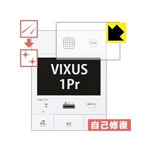 VIXUS 1Pr(ヴィクサス ワンペア) シリーズ用 自然に付いてしまうスリ傷を修復!保護フィルム キズ自己修復|pdar