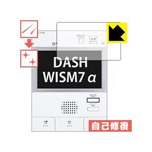 DASH WISM7α(ダッシュウィズムセブン アルファ) シリーズ用 自然に付いてしまうスリ傷を修復!保護フィルム キズ自己修復|pdar