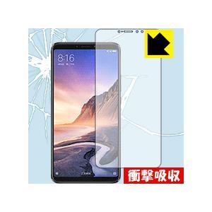 【衝撃吸収タイプ(光沢)】液晶保護フィルム(保護シート) ※対応機種 : Xiaomi Mi Max...