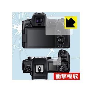 Canon EOS Ra / R 特殊素材で衝撃を吸収!保護フィルム 衝撃吸収【光沢】