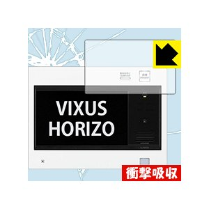 VIXUS HORIZO(ヴィクサス ホリゾ) シリーズ用 特殊素材で衝撃を吸収!保護フィルム 衝撃吸収【光沢】|pdar