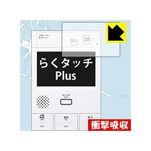 らくタッチPlus シリーズ用 特殊素材で衝撃を吸収!保護フィルム 衝撃吸収【光沢】|pdar