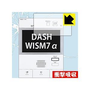 DASH WISM7α(ダッシュウィズムセブン アルファ) シリーズ用 特殊素材で衝撃を吸収!保護フィルム 衝撃吸収【光沢】|pdar