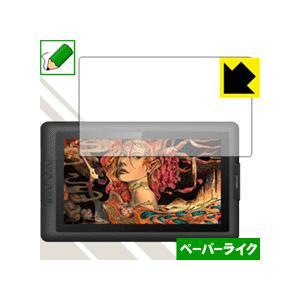 XP-Pen Artist 15.6 特殊処理で紙のような描き心地を実現!保護フィルム ペーパーライ...