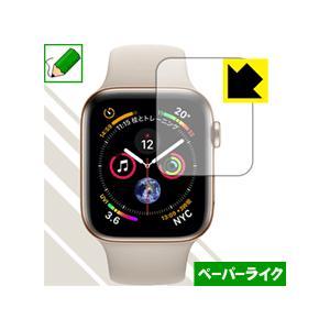 Apple Watch Series 5 / Series 4 (44mm用) 特殊処理で紙のような...