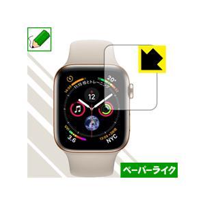 Apple Watch Series 5 / Series 4 (40mm用) 特殊処理で紙のような...