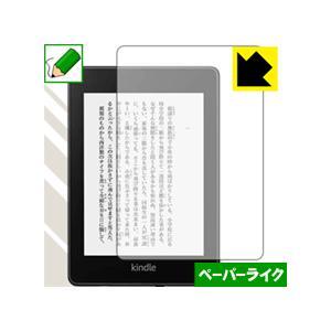 Kindle Paperwhite (第10世代・2018年11月発売モデル) 特殊処理で紙のような質感を実現!保護フィルム ペーパーライク|pdar