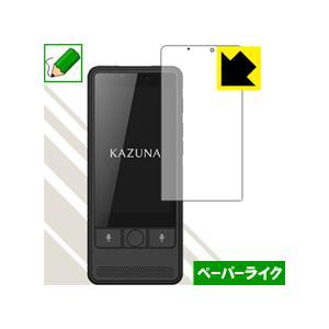 KAZUNA eTalk5 特殊処理で紙のような質感を実現!保護フィルム ペーパーライク