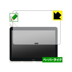 raytrektab DG-D10IWP (10.1インチモデル) 特殊処理で紙のような描き心地を実現!保護フィルム ペーパーライク|pdar