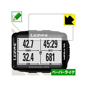 LEZYNE MEGA XL GPS 特殊処理で紙のような質感を実現!保護フィルム ペーパーライク