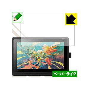 Wacom Cintiq 16 (DTK1660K0D / DTK1660K1D) 特殊処理で紙のよ...