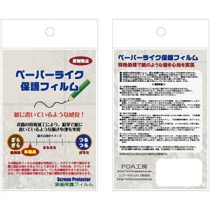 Likebook Mimas (T103D) 特殊処理で紙のような質感を実現!保護フィルム ペーパーライク|pdar|02