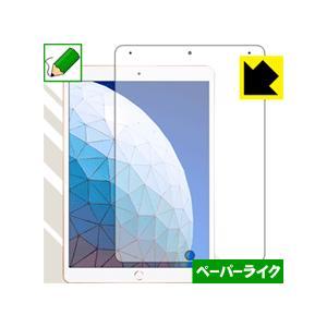 iPad Air (第3世代・2019年発売モデル) 特殊処理で紙のような描き心地を実現!保護フィルム ペーパーライク (前面のみ)|pdar