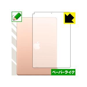 iPad Air (第3世代・2019年発売モデル) 【Wi-Fiモデル】 特殊処理で紙のような質感を実現!保護フィルム ペーパーライク (背面のみ)|pdar