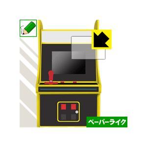 レトロアーケードシリーズ 特殊処理で紙のような質感を実現!保護フィルム ペーパーライク