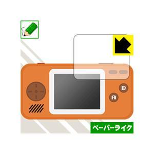 ポケットプレイヤーシリーズ 特殊処理で紙のような質感を実現!保護フィルム ペーパーライク