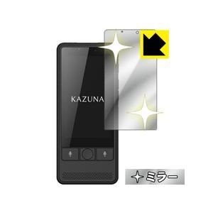 KAZUNA eTalk5 画面が消えると鏡に早変わり! ミラータイプ保護フィルム Mirror S...