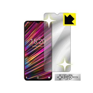 【ミラータイプ】液晶保護フィルム(保護シート) ※対応機種 : UMIDIGI F1 / UMIDI...